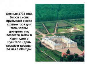 Осенью 1734 года Бирон снова призывает к себе архитектора для того, чтобы довери