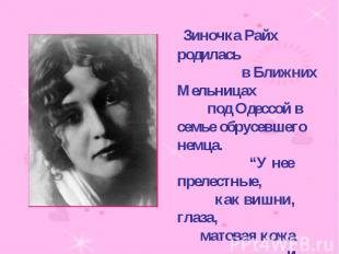 Зиночка Райх родилась в Ближних Мельницах под Одессой в семье обрусевшего немца.