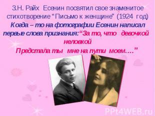 """З.Н. Райх Есенин посвятил свое знаменитое стихотворение """"Письмо к женщине"""" (1924"""