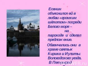 Есенин объяснился ей в любви «громким шёпотом» посреди Белого моря – на пароходе