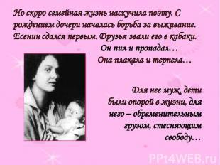 Но скоро семейная жизнь наскучила поэту. С рождением дочери началась борьба за в