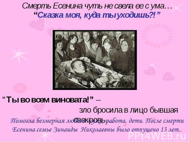 """Смерть Есенина чуть не свела ее с ума…""""Сказка моя, куда ты уходишь?!"""" """"Ты во всем виновата!"""" – зло бросила в лицо бывшая свекровь… Помогла безмерная любовь мужа, работа, дети. После смерти Есенина семье Зинаиды Николаевны было отпущено 13 лет.."""