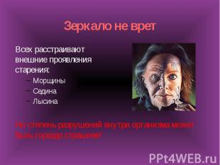 Зеркало не вретВсех расстраивают внешние проявления старения:МорщиныСединаЛысина