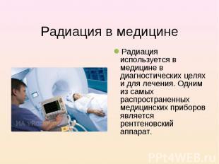 Радиация в медицине Радиация используется в медицине в диагностических целях и д