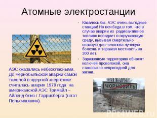 Атомные электростанции Казалось бы, АЭС очень выгодные станции! Но вся беда в то