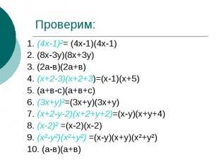 Проверим:1. (4х-1)²= (4х-1)(4х-1)2. (8х-3у)(8х+3у)3. (2а-в)(2а+в)4. (х+2-3)(х+2+