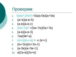 Проверим:5а(а²-25в²) =5а(а-5в)(а+5в) (а+в)(а-в-5) (а-в)(а-в-с) (5а+7в)² =(5а+7в)