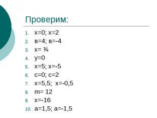 Проверим:х=0; х=2в=4; в=-4х= ¾у=0х=5; х=-5с=0; с=2х=5,5; х=-0,5m= 12х=-16а=1,5;