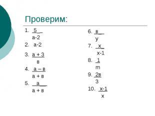 Проверим:1. 5_ а-22. а-23. а + 3 в4. а – в а + в5. а__ а + в