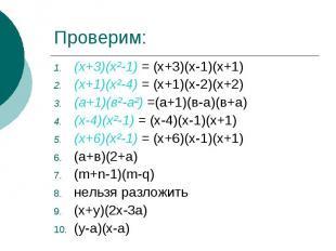 Проверим:(х+3)(х²-1) = (х+3)(х-1)(х+1)(х+1)(х²-4) = (х+1)(х-2)(х+2)(а+1)(в²-а²)