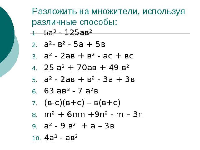 Разложить на множители, используя различные способы:5а³ - 125ав²а²- в² - 5а + 5ва² - 2ав + в² - ас + вс25 а² + 70ав + 49 в² а² - 2ав + в² - 3а + 3в63 ав³ - 7 а²в(в-с)(в+с) – в(в+с)m² + 6mn +9n² - m – 3nа² - 9 в² + а – 3в4а³ - ав²