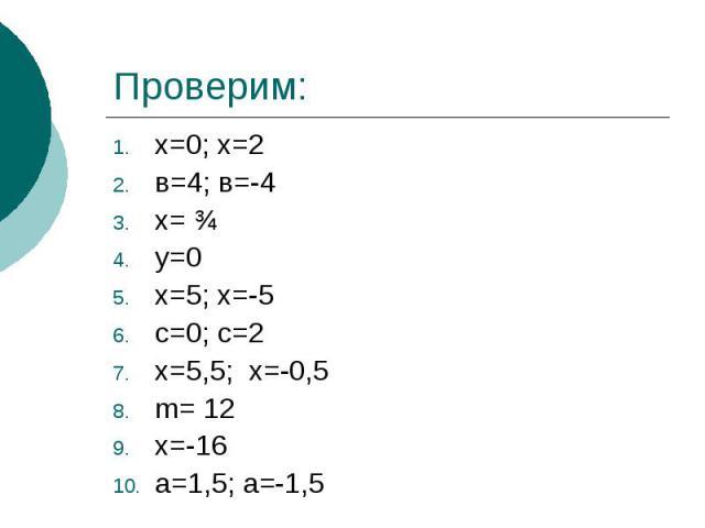 Проверим:х=0; х=2в=4; в=-4х= ¾у=0х=5; х=-5с=0; с=2х=5,5; х=-0,5m= 12х=-16а=1,5; а=-1,5