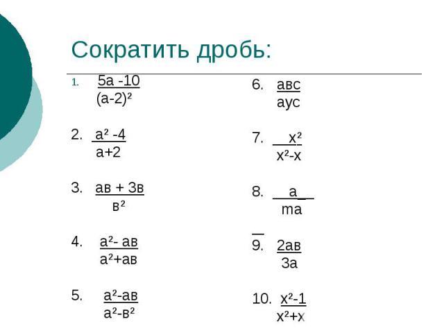 Сократить дробь:5а -10 (а-2)²2. а² -4 а+23. ав + 3в в²4. а²- ав а²+ав5. а²-ав а²-в²