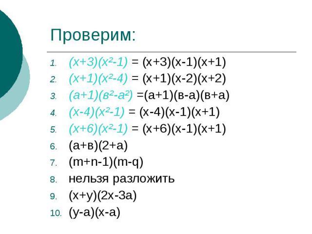 Проверим:(х+3)(х²-1) = (х+3)(х-1)(х+1)(х+1)(х²-4) = (х+1)(х-2)(х+2)(а+1)(в²-а²) =(а+1)(в-а)(в+а)(х-4)(х²-1) = (х-4)(х-1)(х+1)(х+6)(х²-1) = (х+6)(х-1)(х+1)(а+в)(2+а)(m+n-1)(m-q)нельзя разложить(х+у)(2х-3а)(у-а)(х-а)