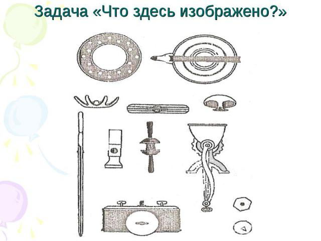 Задача «Что здесь изображено?»