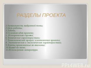 РАЗДЕЛЫ ПРОЕКТА 1.Актуальность выбранной темы;2.Цель работы;3.Задачи;4.Основная