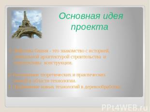 Основная идея проекта 1.Эйфелева башня - это знакомство с историей, уникальной а