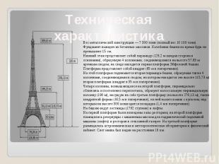 Техническая характеристикаВес металлической конструкции— 7 300 тонн (полный вес