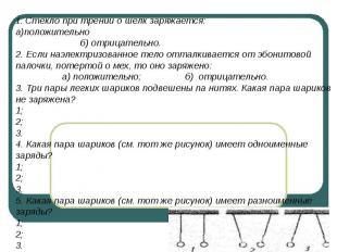 1. Стекло при трении о шелк заряжается: а)положительно б) отрицательно.2. Если н