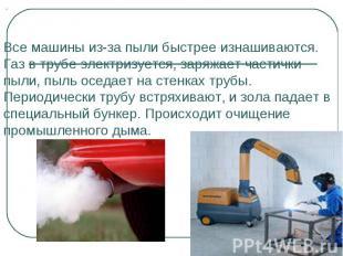 Все машины из-за пыли быстрее изнашиваются. Газ в трубе электризуется, заряжает