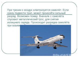При трении о воздух электризуется самолёт. Если сразу подвести трап, может произ