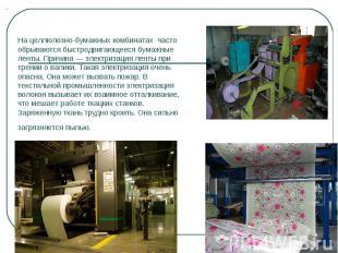 На целлюлозно-бумажных комбинатах часто обрываются быстродвигающееся бумажные ле