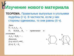 Изучение нового материала ТЕОРЕМА. Правильные выпуклые n-угольники подобны (I ч)
