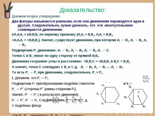 Доказательство:Докажем второе утверждение.Две фигуры называются равными, если они движением переводятся одна в другую. Следовательно, нужно доказать, что эти многоугольники совмещаются движением.∆А1А2А3 = ∆В1В2В3 по первому признаку (А1А2 = В1В2, А2…