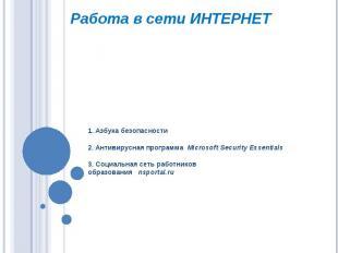 Работа в сети интернет 1. Азбука безопасности2. Антивирусная программа Microsoft
