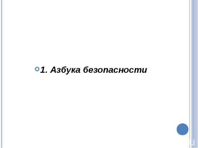 1. Азбука безопасности