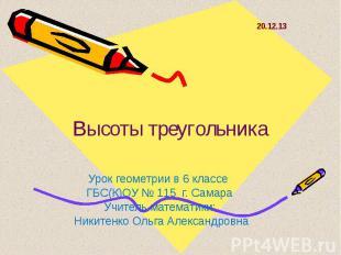 Высоты треугольника Урок геометрии в 6 классе ГБС(К)ОУ № 115 г. СамараУчитель ма
