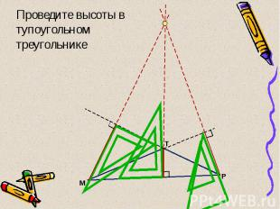 Проведите высоты в тупоугольном треугольнике