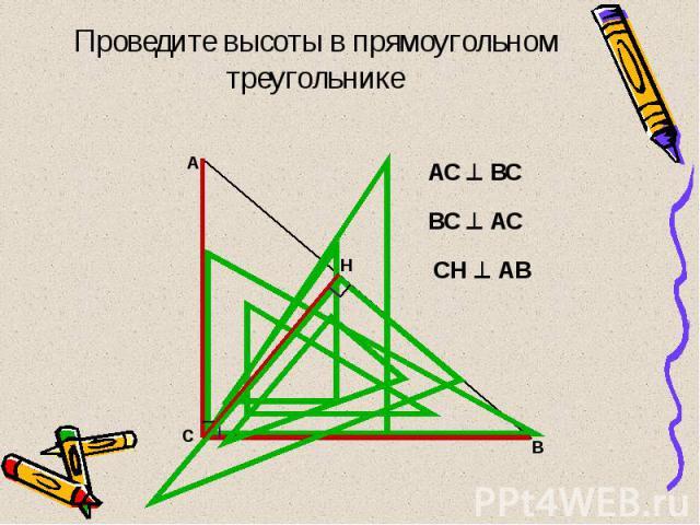 Проведите высоты в прямоугольном треугольнике