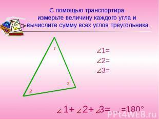 С помощью транспортира измерьте величину каждого угла и вычислите сумму всех угл