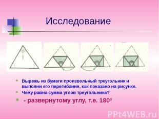ИсследованиеВырежь из бумаги произвольный треугольник и выполни его перегибания,