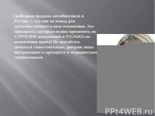Свободная продажа антибиотиков в России — это еще не повод для легкомысленного к
