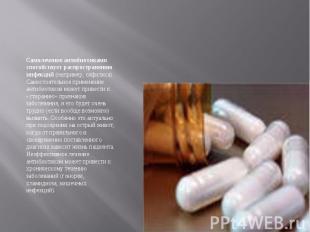 Самолечение антибиотиками способствует распространению инфекций (например, сифил