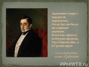 Задумчиво глядит с портретов порыжелых,Он не был ни богат, ни слишком знаменит,И