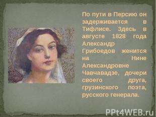 По пути в Персию он задерживается в Тифлисе. Здесь в августе 1828 года Александр