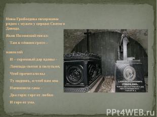 Нина Грибоедова похоронена рядом с мужем у церкви Святого Давида.Яков Полонский