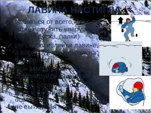 Избавься от всего, что может служить «парусом» (лыжи, доска, палки)Не сопротивля