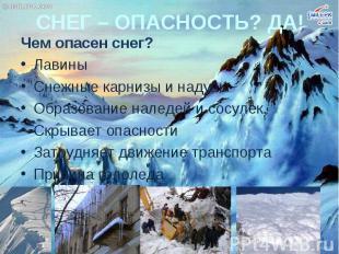 Чем опасен снег?ЛавиныСнежные карнизы и надувы Образование наледей и сосулек.Скр