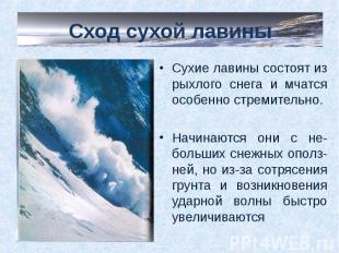 Сход сухой лавины Сухие лавины состоят из рыхлого снега и мчатся особенно стреми