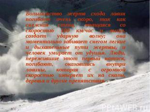 Большинство жертв схода лавин погибает очень скоро, так как снежная стена, мчаща