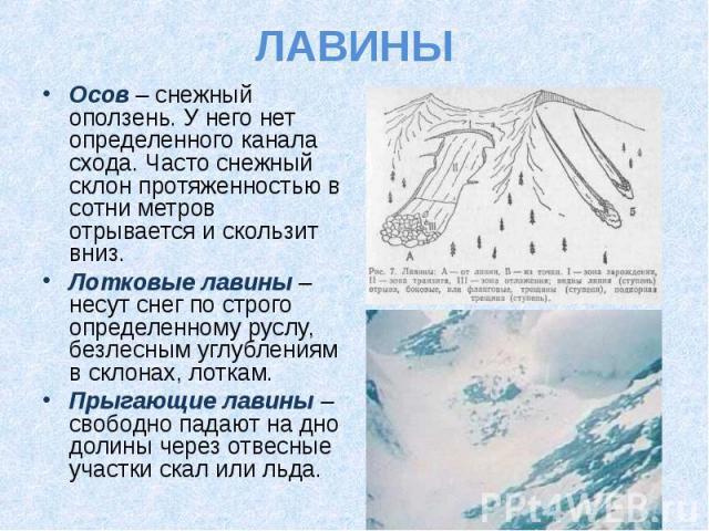 Осов – снежный оползень. У него нет определенного канала схода. Часто снежный склон протяженностью в сотни метров отрывается и скользит вниз. Лотковые лавины – несут снег по строго определенному руслу, безлесным углублениям в склонах, лоткам. Прыгаю…