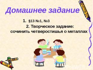 Домашнее задание 1. §13 №1, №3 2. Творческое задание: сочинить четверостишья о м