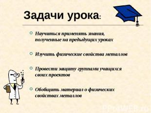 Задачи урока: Научиться применять знания, полученные на предыдущих урокахИзучить