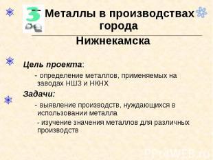 Металлы в производствах города НижнекамскаЦель проекта: - определение металлов,