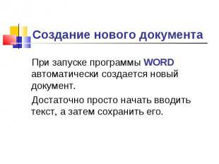 Создание нового документа При запуске программы WORD автоматически создается нов
