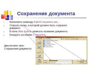 Сохранение документа Выполнить команду Файл\Сохранить как…Открыть папку, в котор